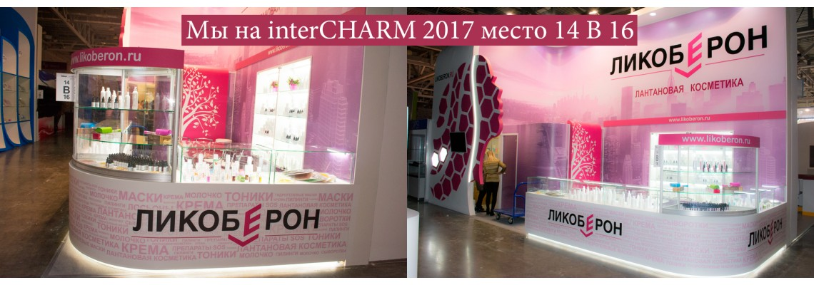 Мы на interCHARM 2017 место 14 B 16