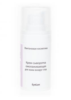 Крем-сыворотка для кожи вокруг глаз омолаживающая EyeLan 15 мл.